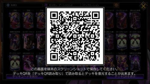 阿德 WC2019 Morrigan deck QR code