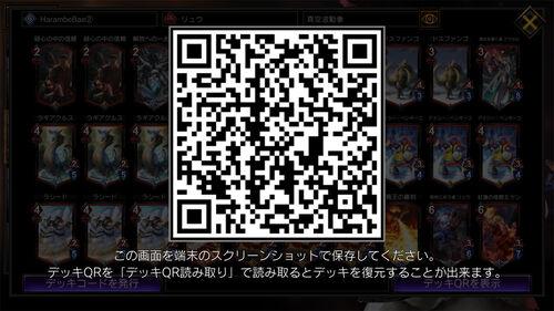 HarambeBae WC2019 Ryu deck QR code