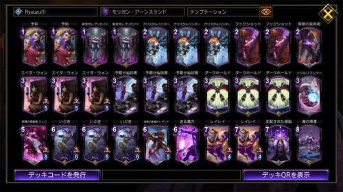 Ryuuzu WC2019 Morrigan deck