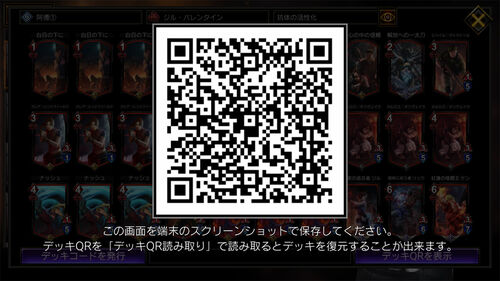 阿德 WC2019 Jill deck QR code