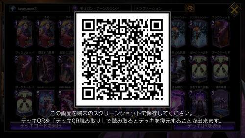 Tarakoman WC2019 Morrigan deck QR code