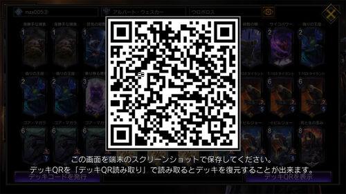 Max005 WC2019 Wesker deck QR code