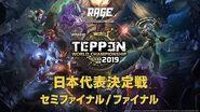 TEPPEN WORLD CHAMPIONSHIP 2019 日本代表決定戦 セミファイナル ファイナル