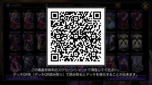 Max005 WC2019 Morrigan deck QR code