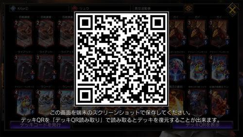 K4or WC2019 Ryu deck QR code