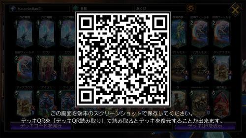 HarambeBae WC2019 Chun-Li deck QR code