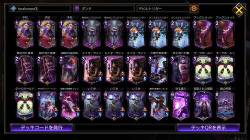 Tarakoman WC2019 Dante deck