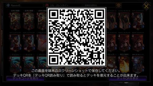 Ryuuzu WC2019 Jill deck QR code