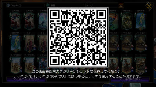 Yoyolon WC2019 Chun-Li deck QR code
