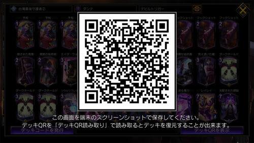 台灣最後守護者 WC2019 Dante deck QR code