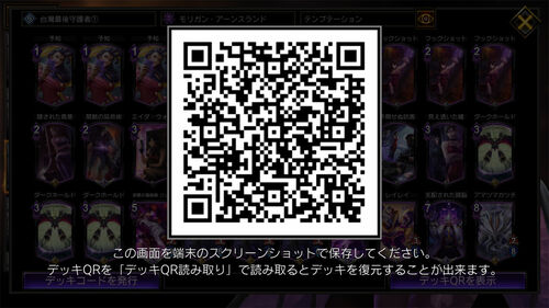 台灣最後守護者 WC2019 Morrigan deck QR code