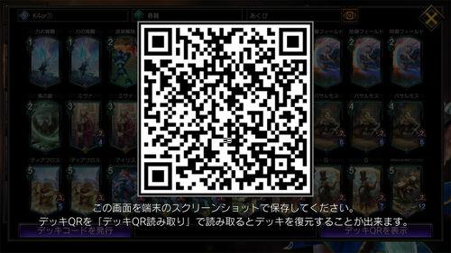 K4or WC2019 Chun-Li deck QR code