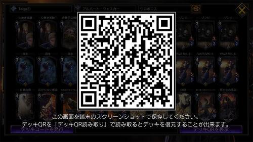 Taiga WC2019 Wesker deck QR code