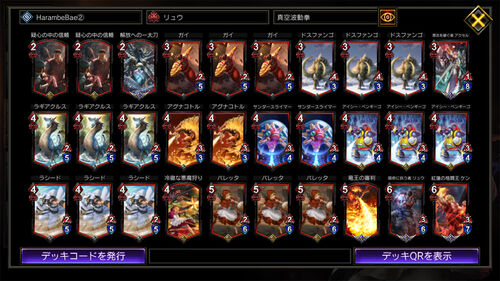 HarambeBae WC2019 Ryu deck