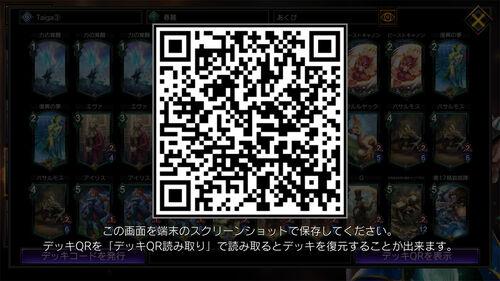 Taiga WC2019 Chun-Li deck QR code