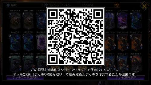 阿德 WC2019 Wesker deck QR code