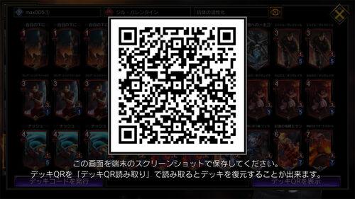 Max005 WC2019 Jill deck QR code