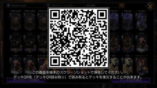 Hayakeo♡jp WC2019 Wesker deck QR code