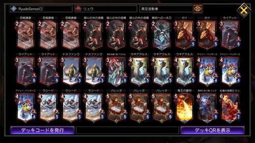 RyudoSensei WC2019 Ryu deck