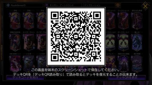RyudoSensei WC2019 Morrigan deck QR code