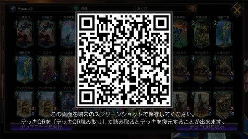 Ryuuzu WC2019 Chun-Li deck QR code