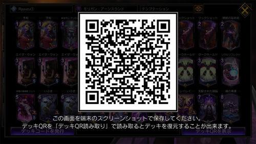 Ryuuzu WC2019 Morrigan deck QR code