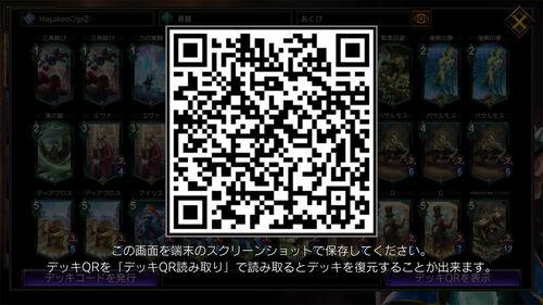 Hayakeo♡jp WC2019 Chun-Li deck QR code
