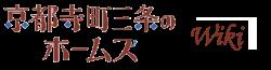 Kyoto Teramachi Sanjou no Holmes Wiki