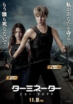 TDF Japanese poster Grace Dani
