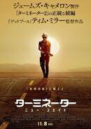 TDF teaser poster Jp