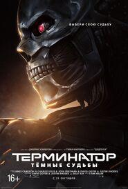 Терминатор Тёмные судьбы (4)