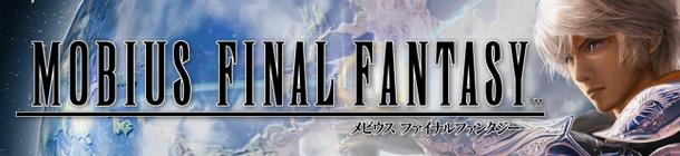 MOBIUS FINAL FANTASY banner