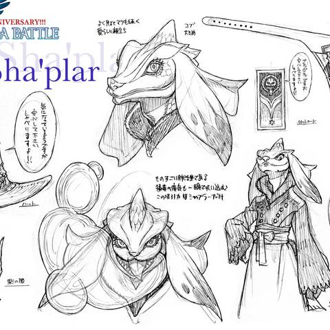 Sha'plar concept art