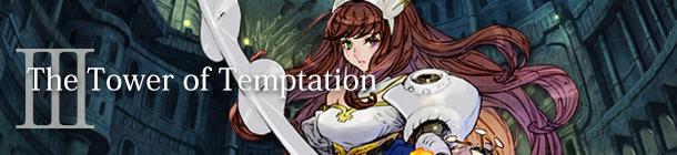 Tower of Temptation Alika Ⅲ banner
