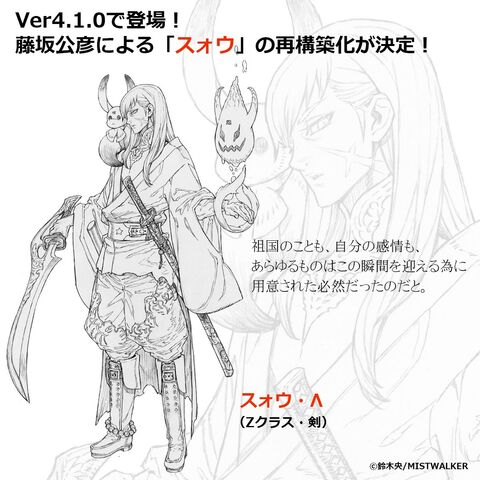 Suoh Λ promotional image