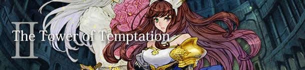 Tower of Temptation Alika II banner