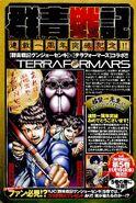 Terra Formars x Gunjou Senki Promotion 2014-50