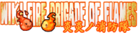 Logo de Wikia Fire Brigade of Flames