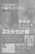Terra Formars x Tadashi Harada p1 2014-49