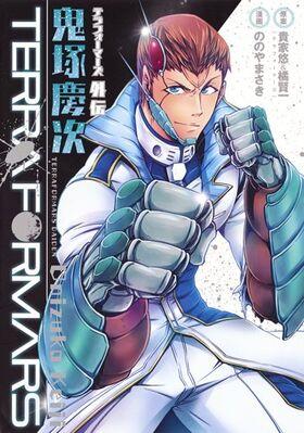 Keiji Onizuka Volume 01