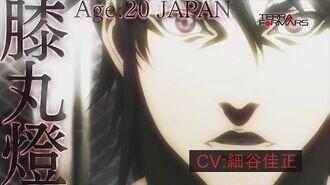 Anime TERRAFORMARS(テラフォーマーズ) TVCM ver.5 AKARI HIZAMARU(膝丸燈)