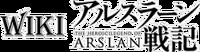 Logo Wiki Arslan Senki