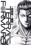 Shokichi on the Inside Volume 1 cover