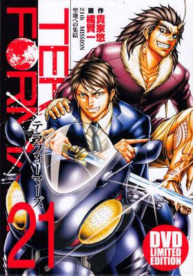 Volume 21 OVA