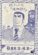 Ore Monogatari x Terra Formars Tribute