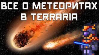 -Terraria- - Метеорит (Место падения метеорита)