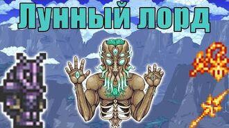 Terraria 1.4 (Master mod) - Лунный лорд (Moon Lord)