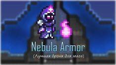 Terraria - Nebula Armor (Лучшая броня для мага)