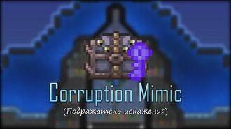 -Terraria- - Corruption Mimic (Подражатель искажения)