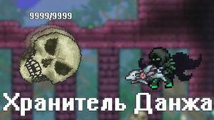 -Terraria- - Очень простое убийство Хранителя Данжа (Dungeon Guardian)